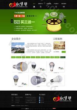HTML5绿色照明企业织梦cms模板下载(免费