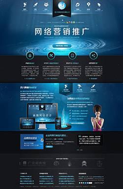 HTML5织梦网络建站公司模板