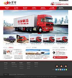 红色物流运输企业织梦模板