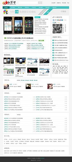 文章站免费织梦cms模板下载(免费模板)