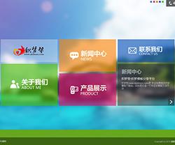 创意metro 风格企业网站DEDE模板下载(免费