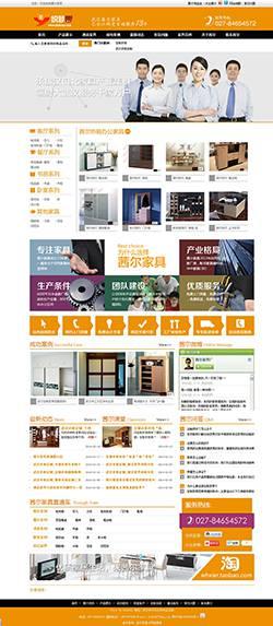 漂亮橙色家具公司整站DEDE模板源码