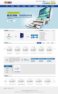 蓝色漂亮科技企业网站dede模板