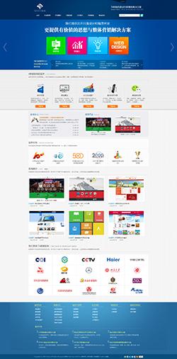 织梦HTML5网络公司整站模板【二次开发版】