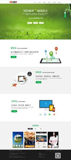 响应式电子商务营销类企业dedecms模板