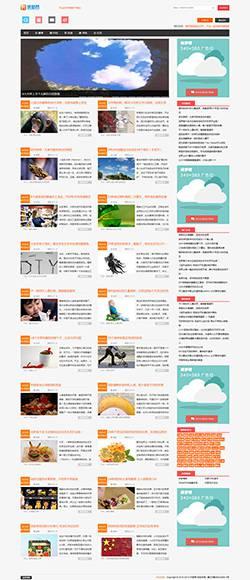 【自动适应】宽屏HTML5响应式织梦文章模板大气