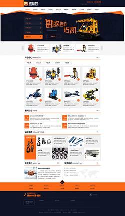 橙黄色机械设备产品展示公司网站织梦源码