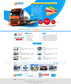 大气物流运输公司企业网站织梦模板