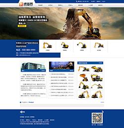 机械重工工业产品展示类企业网站织梦模板