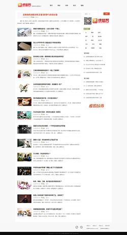 HTML5响应式清新博客文章织梦模板【自适应】