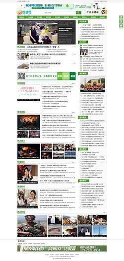 地方门户新闻资讯类网站织梦模板【带手机端】