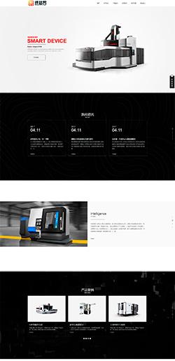 HTML5响应式电子设备公司产品展示织梦dede模板【带手机端】