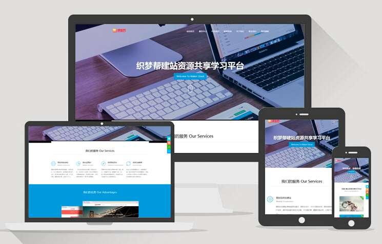 响应式网络设计资源共享类企业网站织梦模板【自适应】