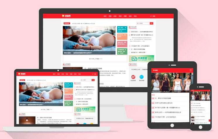 HTML5新闻资讯自媒体淘宝头条织梦模板(带手机端可投稿)