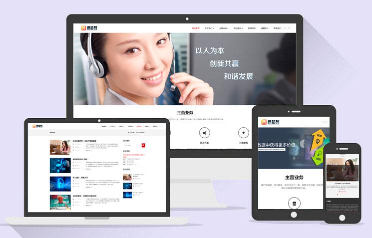 响应式网络公司信息技术类织梦模板(自适应手机端)
