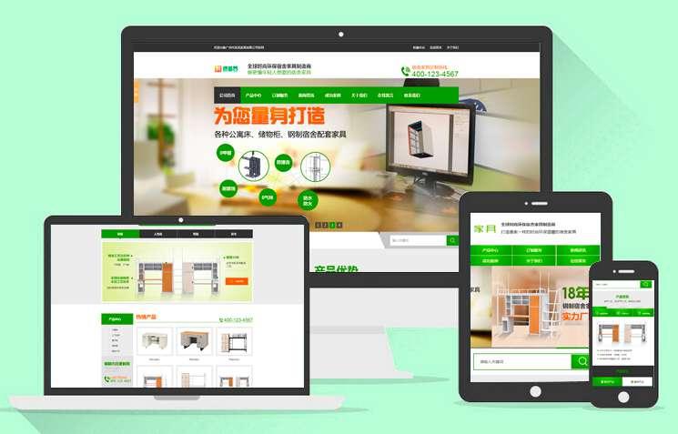 营销型家具书桌办公桌类网站织梦模板(带手机端)