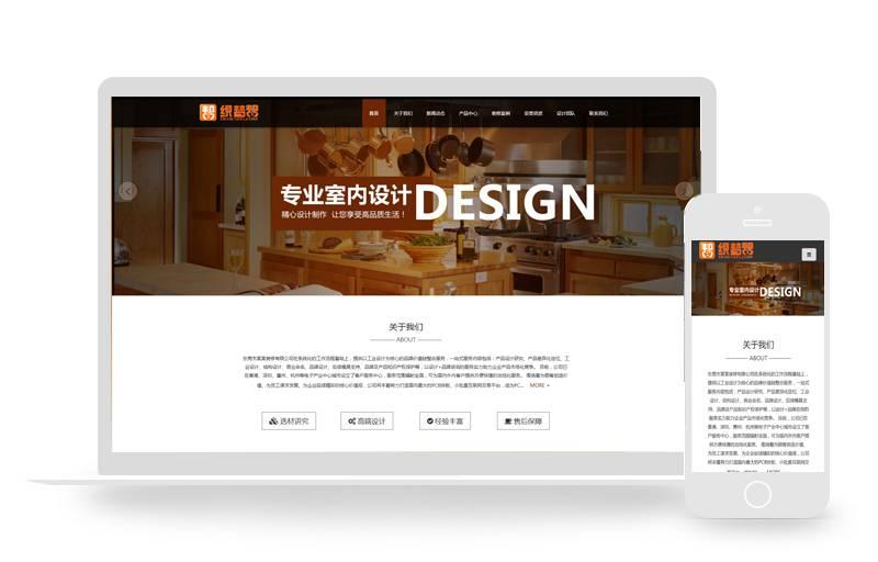 响应式装修设计类网站织梦模板(自适应手机端)