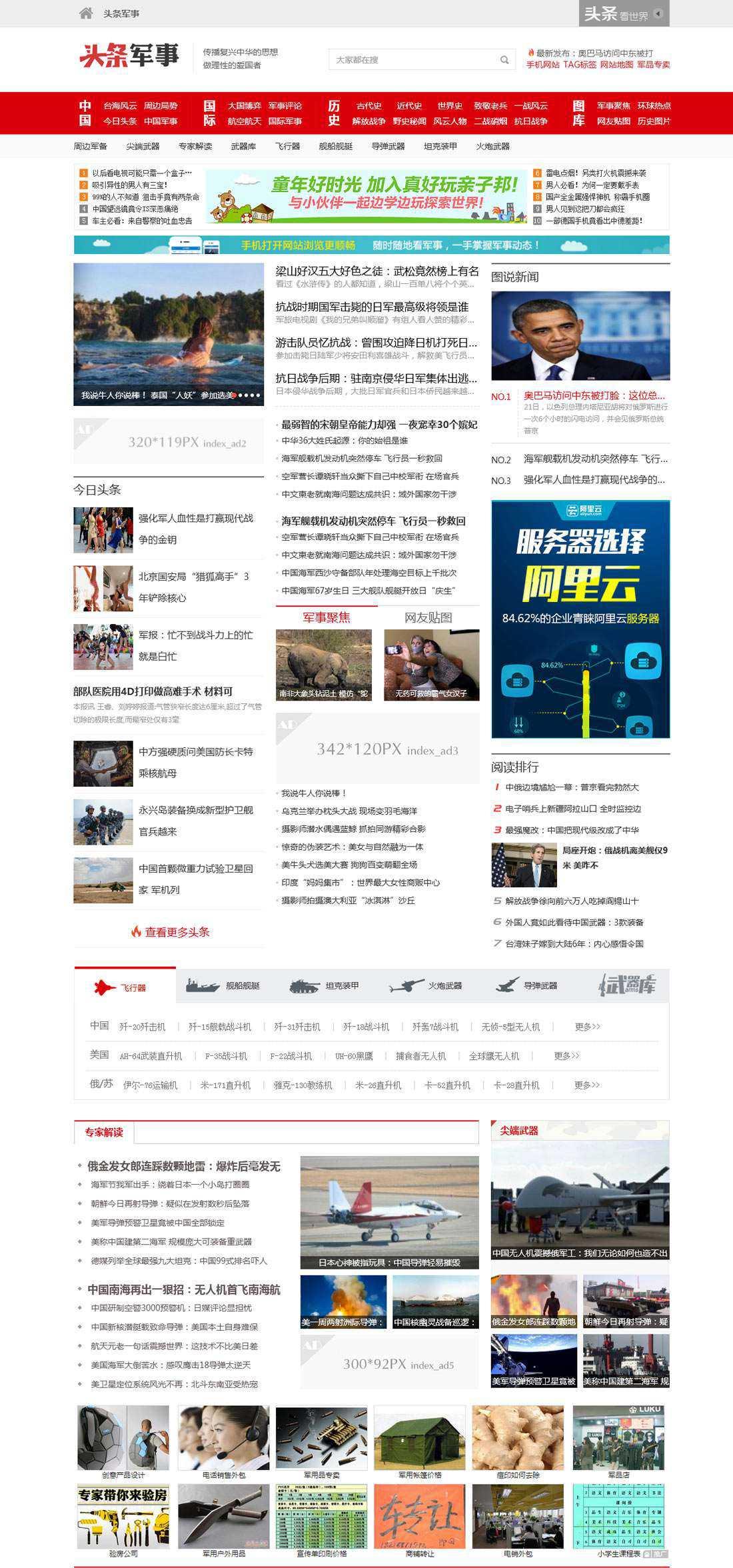 军事资讯_新闻博客军事资讯头条网织梦模板(带手机端)-织梦帮