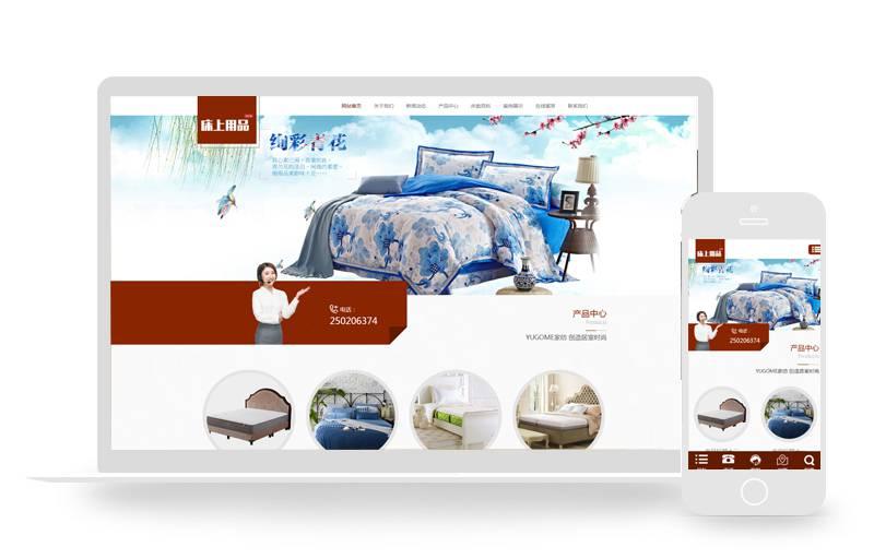 家居床垫床上用品类网站织梦模板(自适应手机端)
