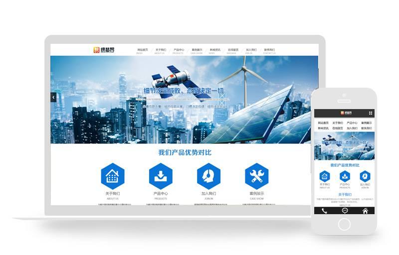 蓝色太阳能光伏系统类网站织梦模板(带手机端)