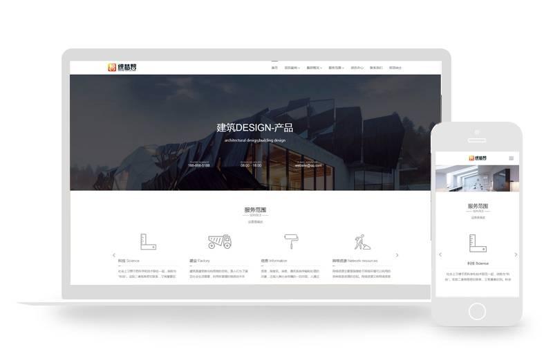 响应式建筑设计类网站织梦模板(自适应手机端)