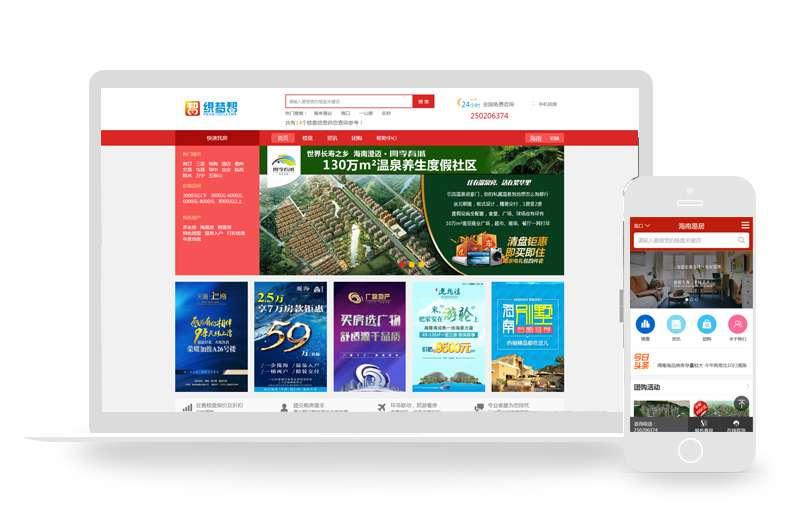 大型房产信息门户网站织梦模板(带手机端)