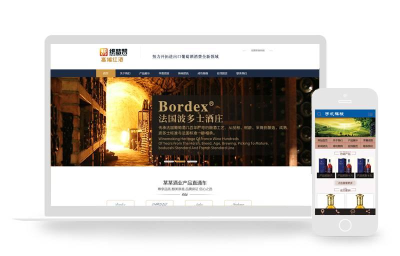 高端红酒酒业类网站织梦模板(带手机端)