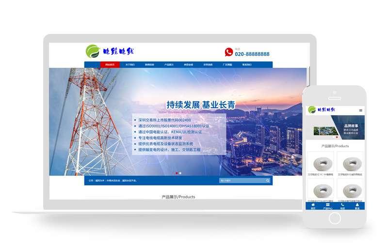 响应式电缆光缆线类网站织梦模板(自适应手机端)
