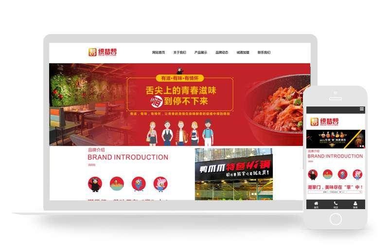 大气餐饮店美食类企业网